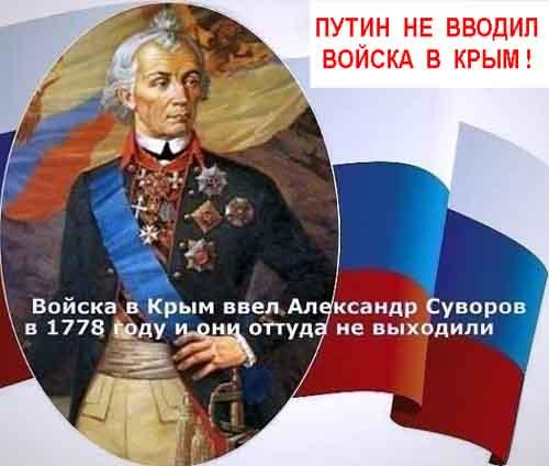http://tribunalkrim.narod.ru/img/suvorov.jpg